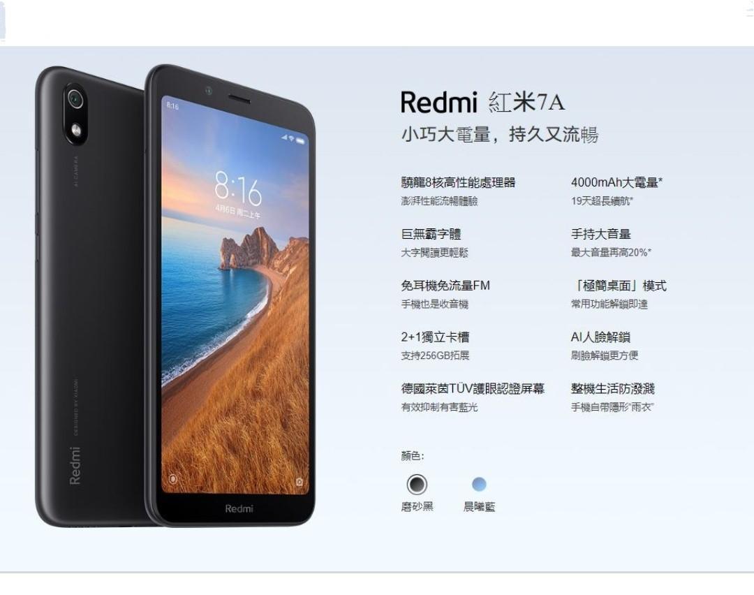 紅米  Redmi 7A 國際版 Global Version 2+32G