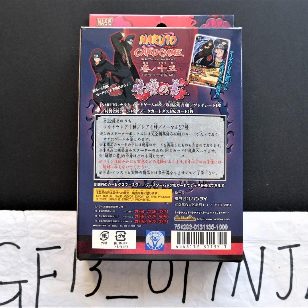 BANDAI NARUTO 火影忍者 CARD GAME CARDDASS 卷 十五 暗躍之書 完全構築 起始包