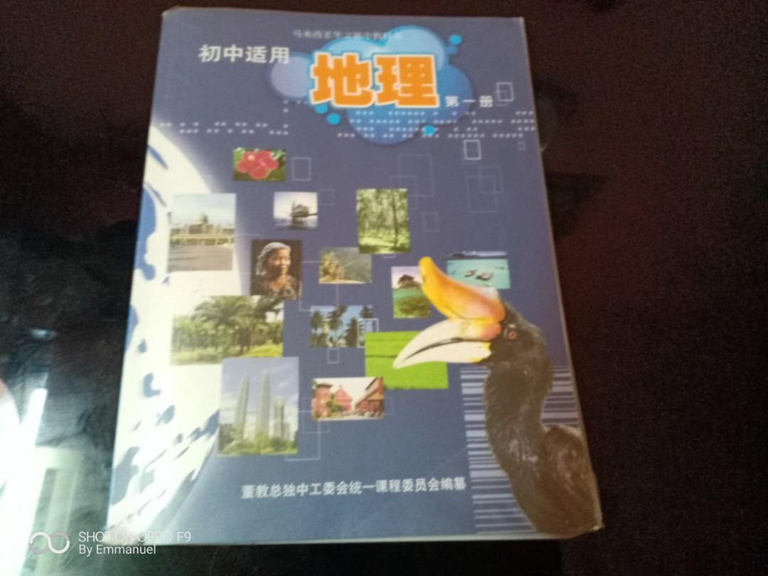 Chinese geography textbook