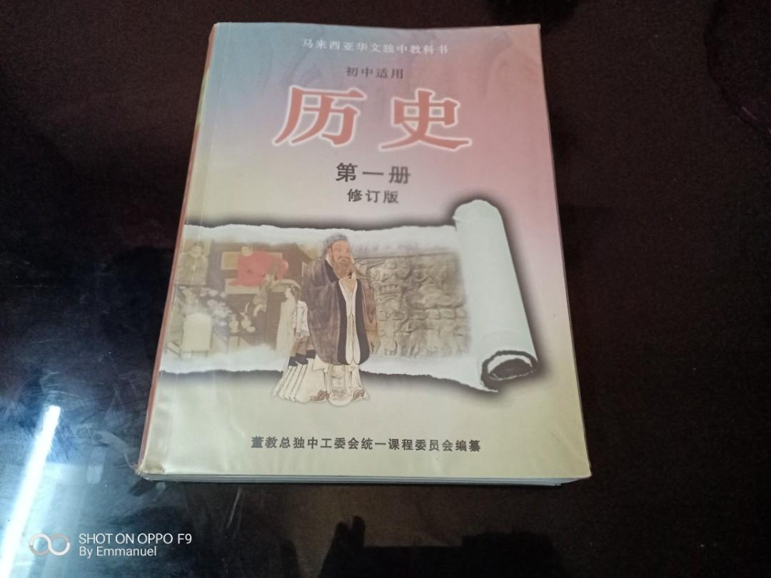 Chinese history textbook