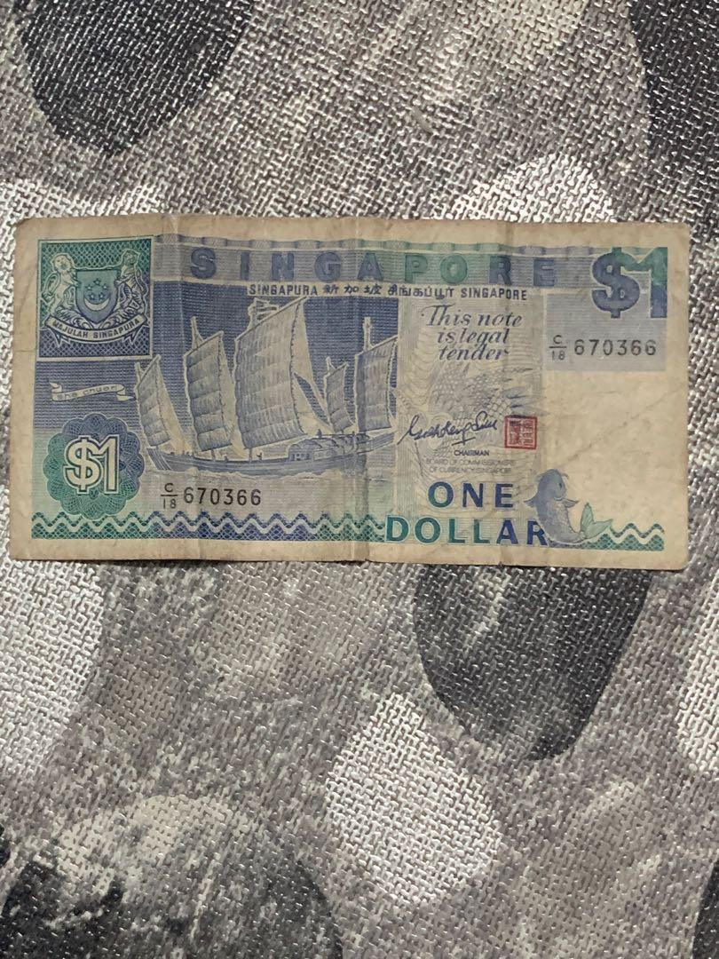 duit lama sg