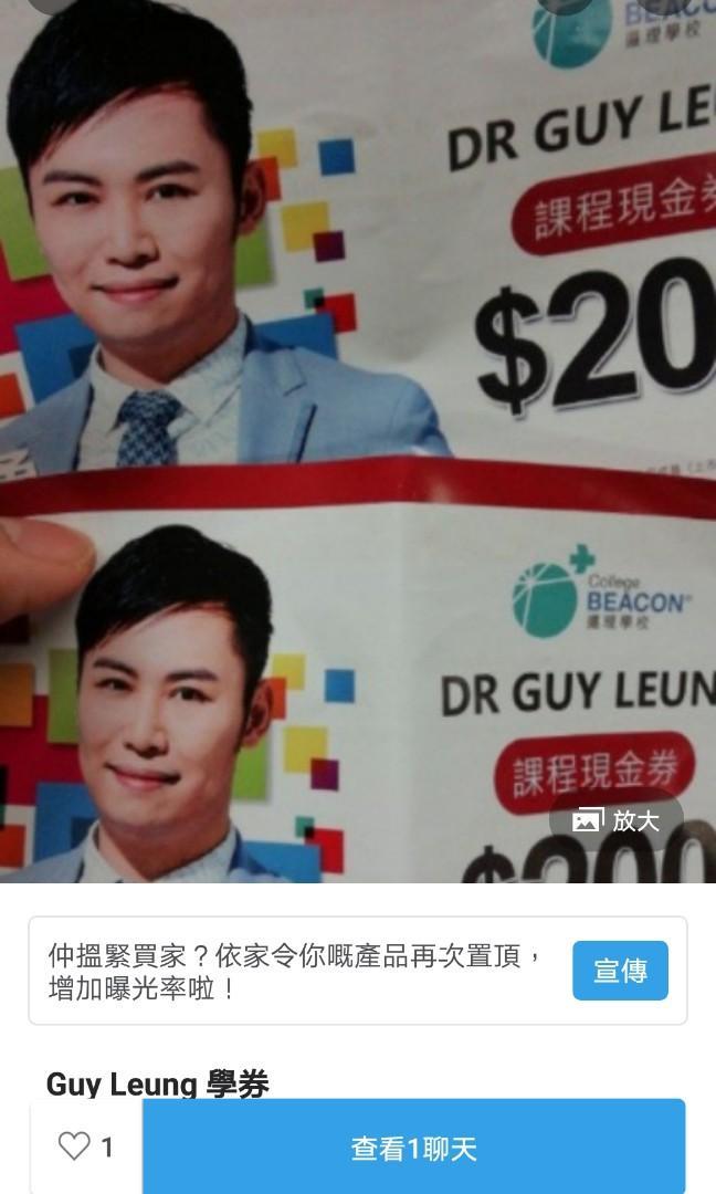Guy leung 學券