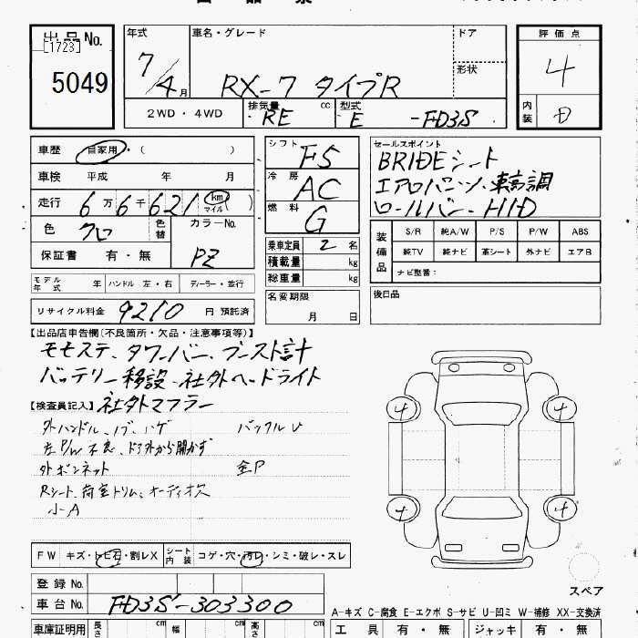 MAZDA RX7 TYPE R 1995