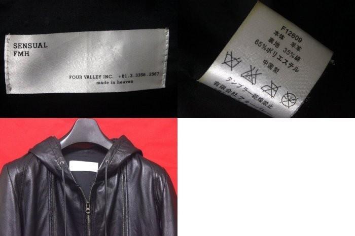 日本品牌SENSUAL FMH 型男高質感窄版柔軟羊皮連帽運動皮衣 真皮