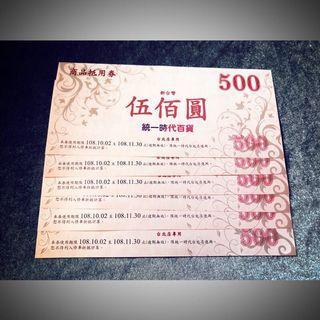 統一時代百貨禮券 500*6共3000