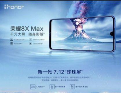 超大螢幕7.2吋 HUAWEI華為  榮耀8X Max