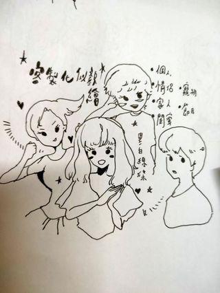 似顏繪 客制化人物 插畫