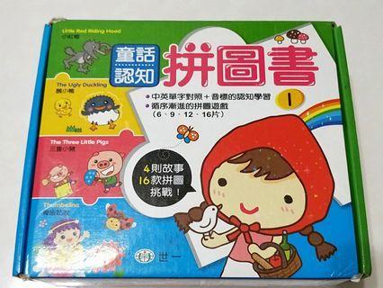 童話認知拼圖書 全套四冊