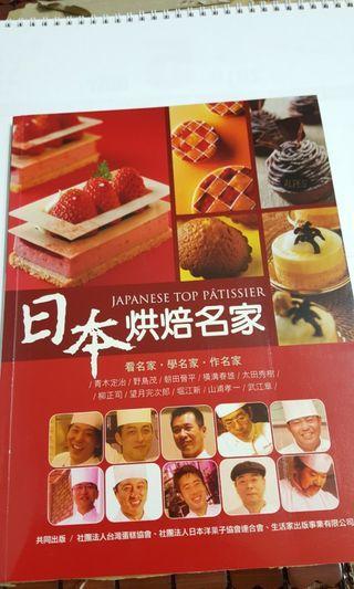 日本烘焙名家