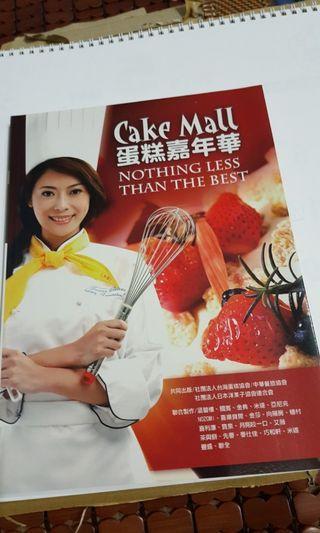 Cake Mall蛋糕嘉年華