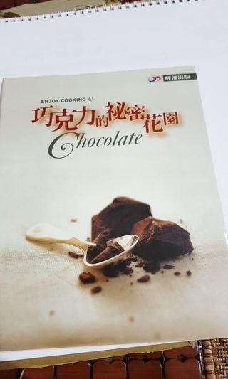 巧克力的祕密花園