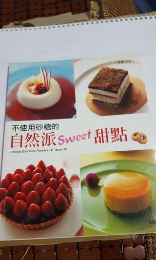 不使用砂糖的自然派Sweet甜點