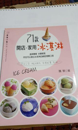 71款開店·家用冰淇淋