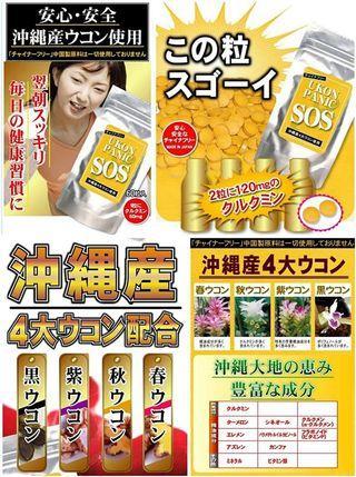 日本SOS薑黃解酒減脂錠(60錠)