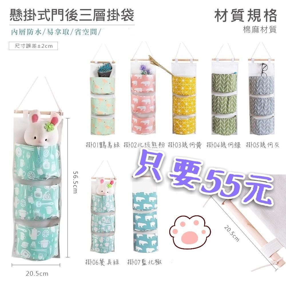 💮全新現貨💮多款懸掛式棉麻防水多功能收納袋