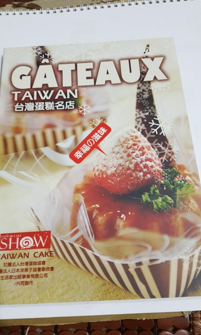 台灣蛋糕名店(新書訂價458元)