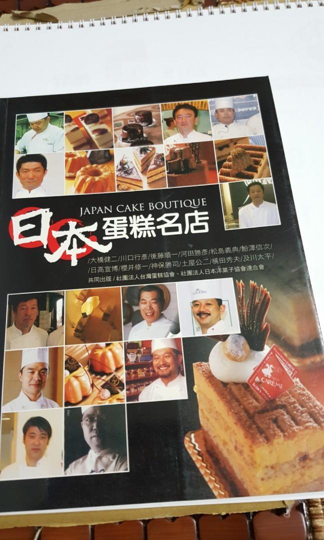日本蛋糕名店(新書訂價398元)
