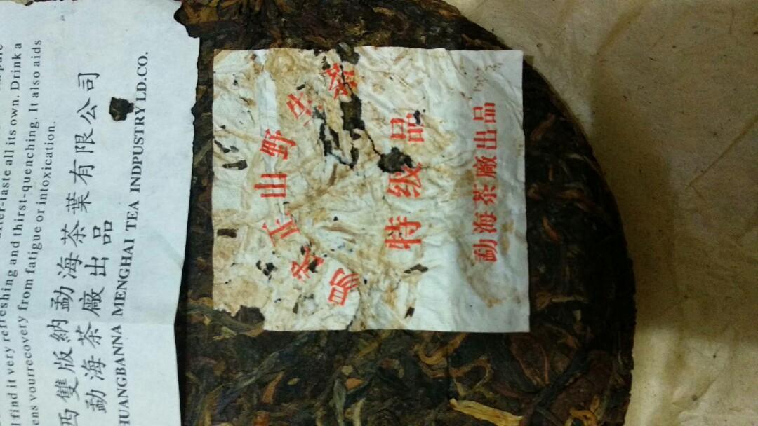 易武正山  野生普洱茶20年  明星茶區勐海綠大樹