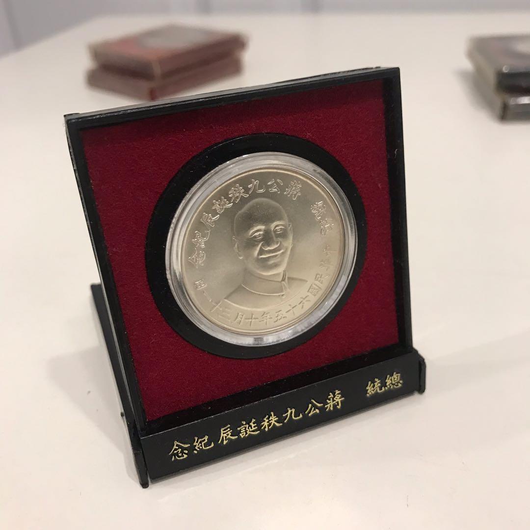 總統蔣公九秩誕辰紀念幣 中華民國五十六年十月三十一日