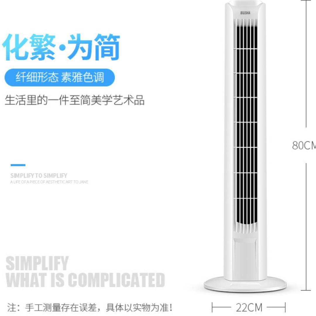 碧利沙電風扇塔扇家用遙控落地扇靜音搖頭大廈扇立式台式無葉風扇 靜音柔風 母嬰可用