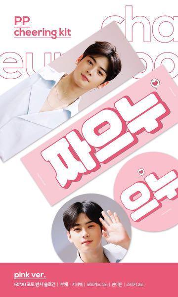 Astro Cha eunwoo slogan