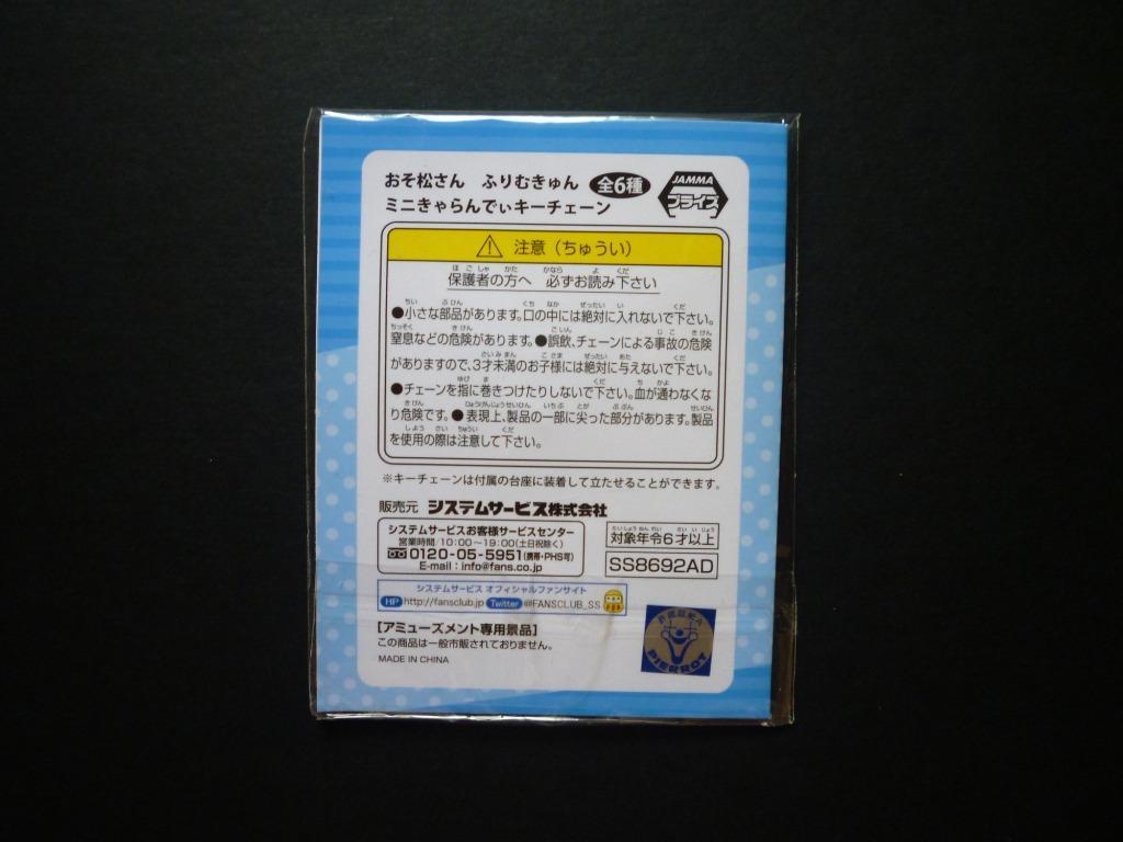 Osomatsu-san Furimukyun Mini Chara and Standing Acrylic Keychain
