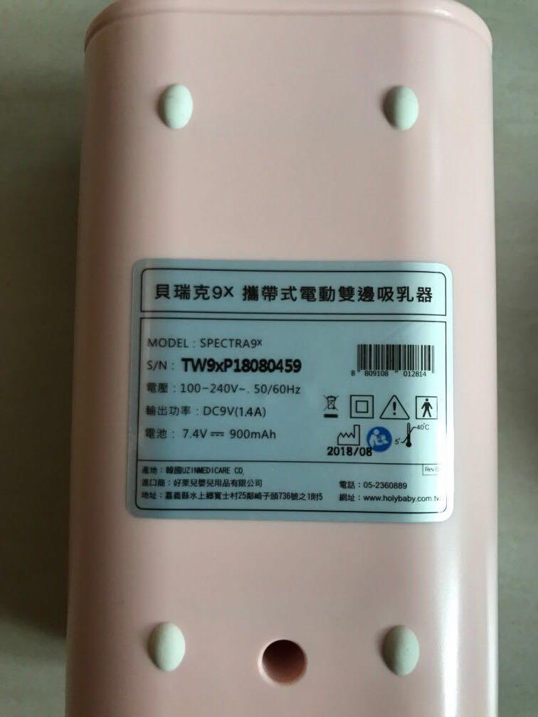 Spectra 貝瑞克 9X攜帶式電動雙邊吸乳器(粉色)