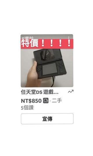 ✨特價✨任天堂遊戲機/ 內有遊戲