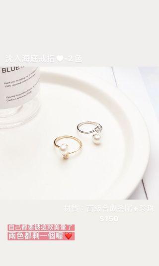 沈入海底戒指♥-正韓商品