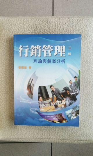 行銷管理:理論與個案分析 (三版)