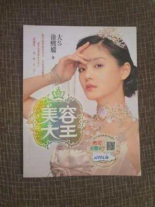 《美容大王》原價280,大s的第一本美容書,讓您全身上下都美麗~共137頁