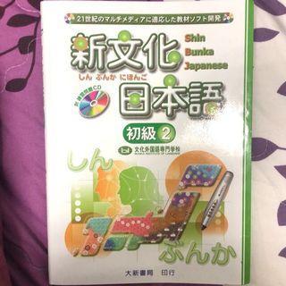 大新書局 新文化日本語 初級2 二手書/近全新