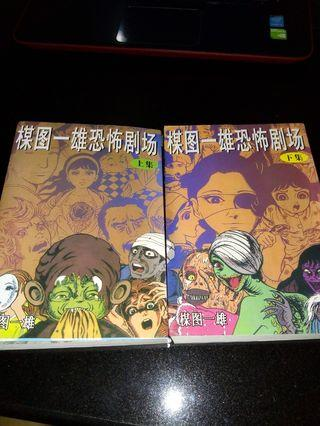 Japanese horror comics in Chinese