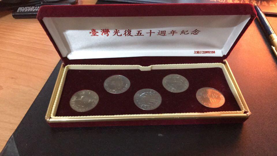 台灣光復50週年記念