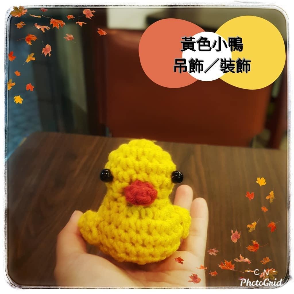 💯 毛線手作黃色小鴨🦆