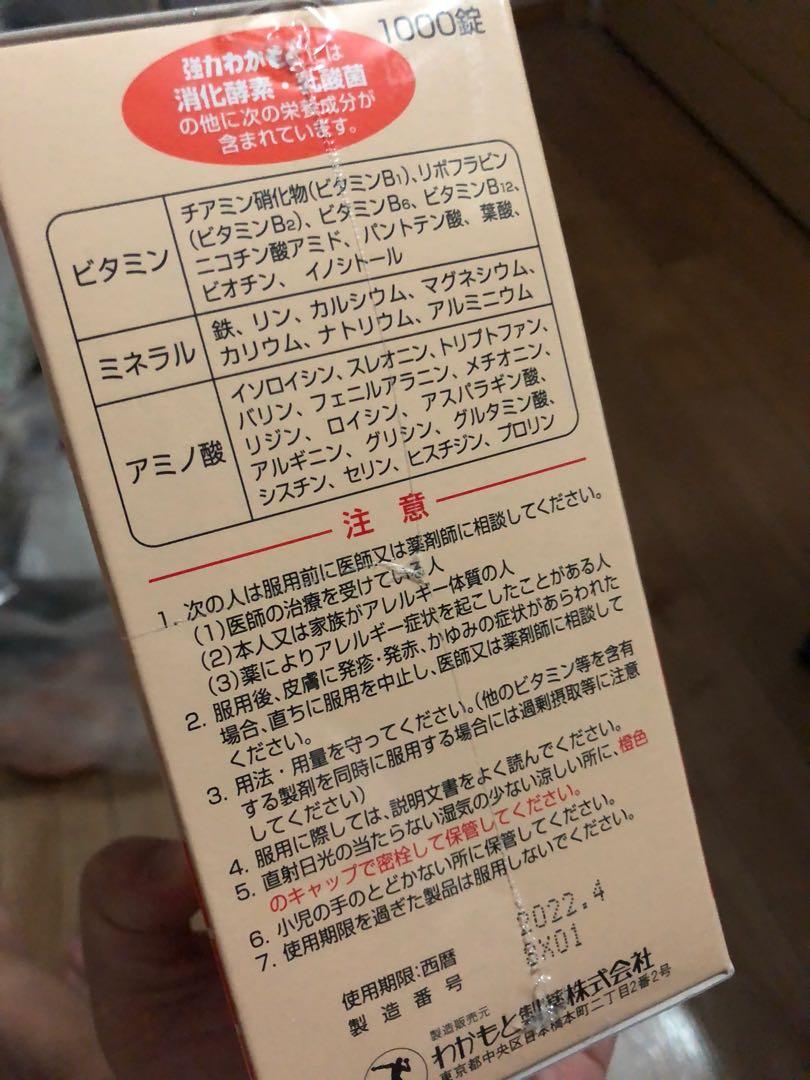Wakamoto 全新 現貨 只有一瓶