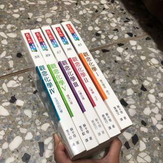 【化學】天下文化 觀念化學套書 I-V (1-5冊) 全新