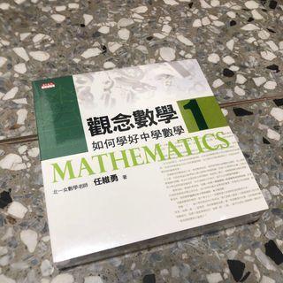 【數學】天下文化 觀念數學1+2 全新