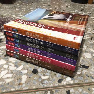 【物理】天下文化 觀念物理套書 I-VI (1-6冊) 全新