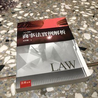 【商事法】北商用書 商事法實例解析 五南出版 第10版