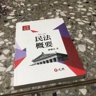 【法律】北商用書 民法概要 陳聰富著 第12版 元照出版