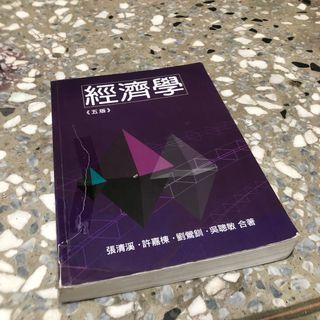【經濟】北商用書 經濟學 五版 雙葉書廊