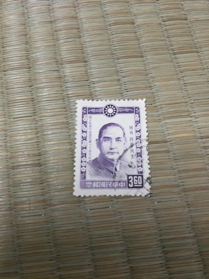 53年舊票 國父創建中國國民黨70週年」紀念郵票。—枚單价
