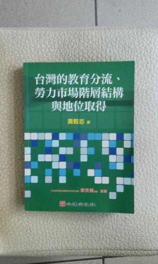 台灣的教育分流、勞力市場階層結構與地位取得