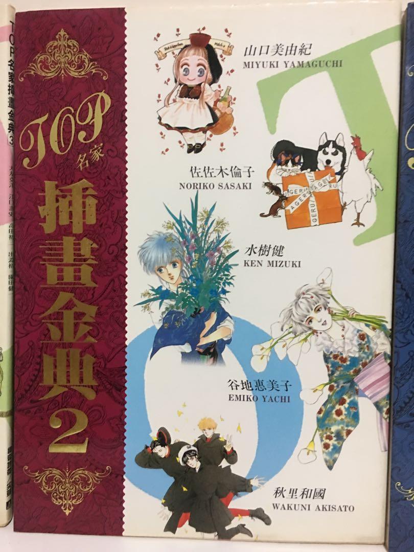 日本動漫名家插畫集(1-3)