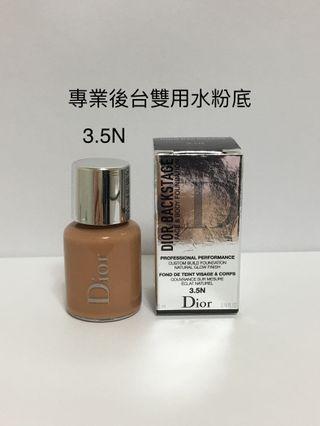 Dior 迪奧專業後台雙用水粉底 5ml 色號3.5N