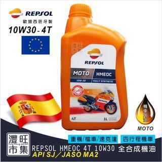 灃旺市集 REPSOL 10W30 4T HMEOC 機車機油 10W-30 超商貨到付 單購 (限1~4瓶)單價250元 歡迎面交