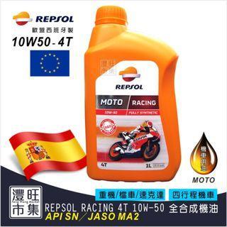 灃旺市集 REPSOL 10W50 MOTO RACING 4T 10W-50 全合成機油 機車機油 超商貨到付 單購限(1~4瓶)單價