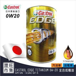 灃旺市集 Castrol EDGE 0W-20 TITANIUM 全合成機油 日本原裝進口 鈦FST 鐵罐 1L 另有5W30 油電車汽油車適用 超商取付限購1~4瓶