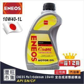 灃旺市集 ENEOS 新日本 Molybdenum 10W40 全合成液態鉬 機油(黃瓶)帆船瓶 10W-40 1L 整箱購(12瓶) 單瓶均價170元